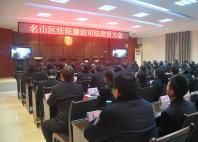 名山法院召开廉洁司法动员大会