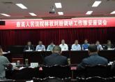 最高人民法院林权纠纷调研工作座谈会 在荥经召开