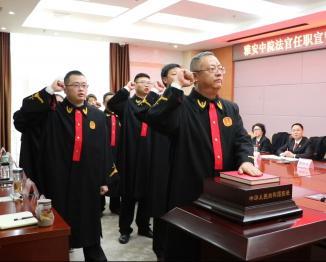 雅安中院举行法官任职宣誓仪式暨新任干部集体谈话活动