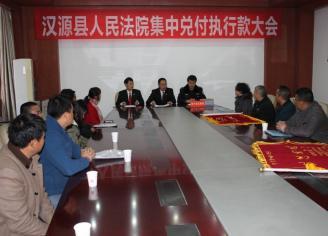 汉源法院集中兑付执行款136.9 万元