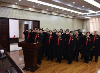 名山法院举行首批入额法官宣誓仪式