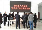 """荥经县人民法院召开""""涉民生""""执行兑付大会"""