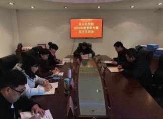 名山法院召开2016年度党组专题民主生活会