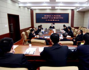 雨城区法院召开党组扩大会对2017年工作进行安排部署