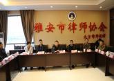雨城区法院党组书记、院长赵锋一行前往雅安市律师协会与律师代表开展交流座谈