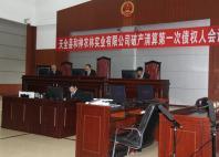 天全法院顺利召开天全县和神农林实业有限公司破产清算第一次债权人会议
