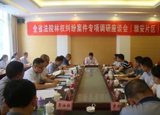全省法院林权纠纷专项调研座谈会(雅安片区)在汉源县召开