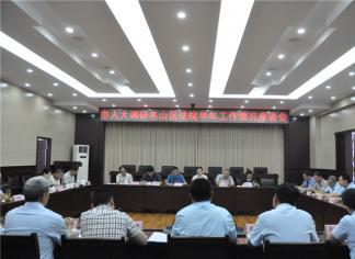 市人大常委会到名山区法院调研半年工作开展情况