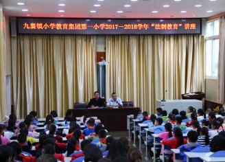 汉源法院法制副校长到九襄镇小讲课