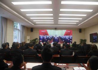 汉源县人民法院积极收看党的十九大开幕会