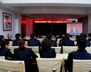 雨城区法院组织全院干警收看十九大开幕盛况