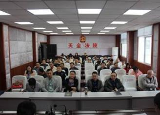 天全县人民法院接受雅安市中级人民法院司法巡察工作巡察工作