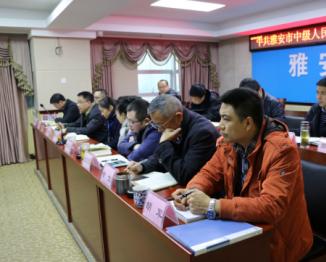 雅安中院迅速学习传达贯彻省委十一届二次全会和四届市委常委会第46次(扩大)会议精神