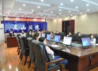 名山区法院开展信息化系统深度应用培训