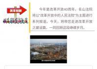 【改革开放四十年】从老照片看名山法院今昔变化
